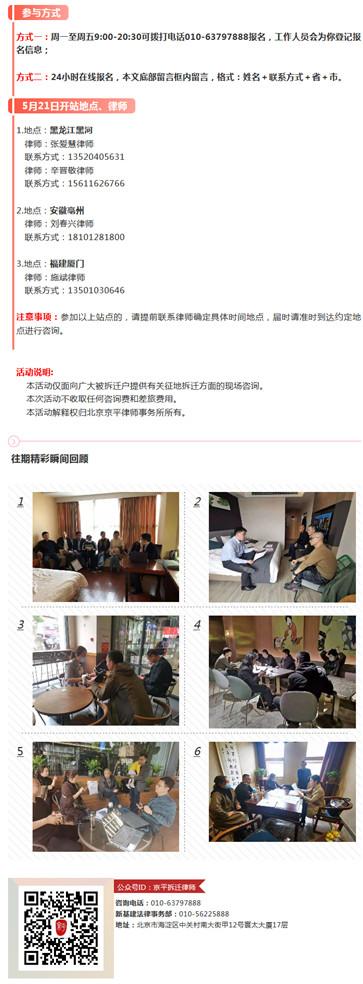 黑河、亳州、厦门!5月21日京平律师百城行三站同行!