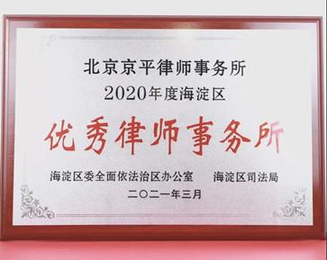 北京京平律师事务所再获殊荣-优秀律师事务所