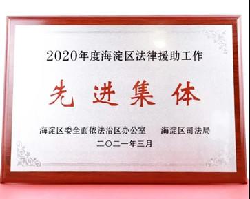 北京京平律师事务所再获殊荣