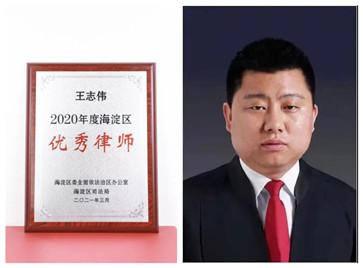优秀律师王志伟