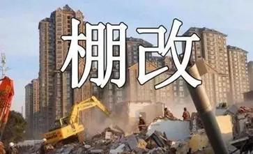 2021年拆迁全面停止?住建部回应三类房屋还在棚户区改造拆迁范围