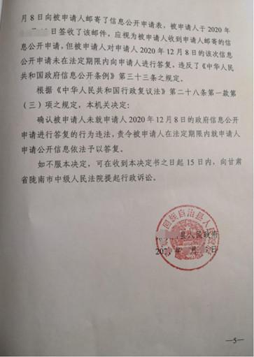 甘肃张家川拆迁诉讼胜诉:房屋被征收直到收到评估报告,房主却对评估机构评选委托之事毫不知情
