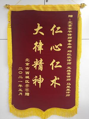 邓红欣、王维雪、马星星律师北京当事人赠