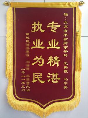 王英霞、马中美律师钢城区当事人赠