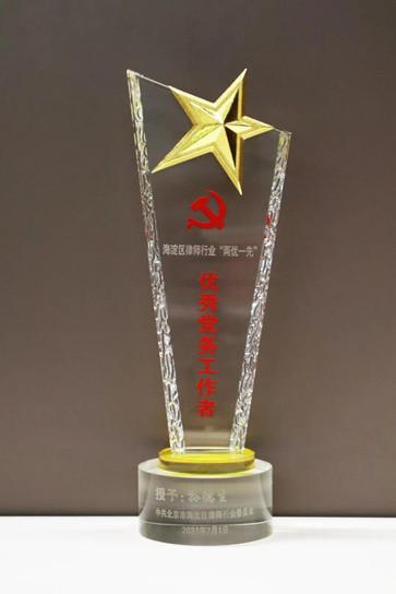 海淀区律师行业委员会第三次代表大会京平联合党支部获得多项荣誉