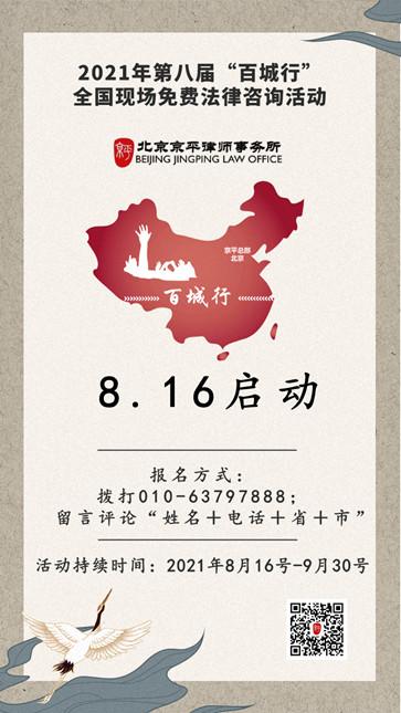 """第八届京平""""百城行""""全国现场法律咨询活动2021.8.16启动,现开放报名!"""