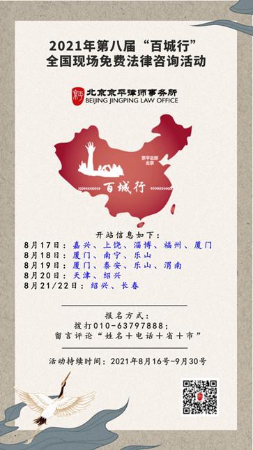 """8.17-8.22京平""""百城行""""全国现场法律咨询活动开站城市"""