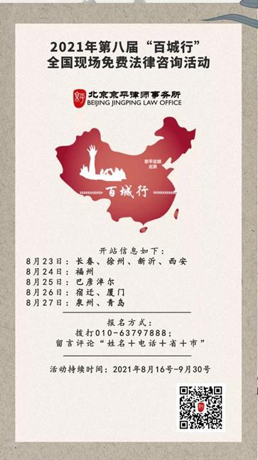 """8.23-8.29京平""""百城行""""活动开站:长春、新沂、徐州、西安、福州、巴彦淖尔、宿迁、厦门、泉州、青岛"""