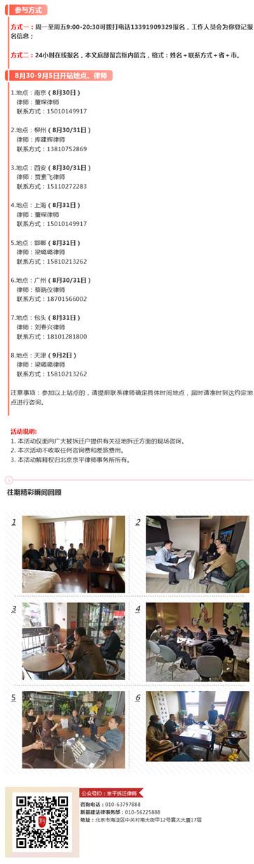 """8.30-9月5日京平""""百城行""""活动开站地点预告"""