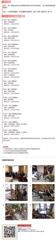 """9月6日-9月10日京平""""百城行""""活动开站地点预告"""