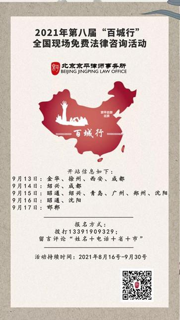 """9月13日-9月17日京平""""百城行""""活动开站地点预告"""