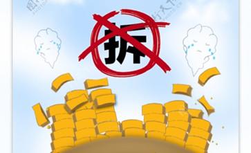 合法强制拆除和违法强制拆除