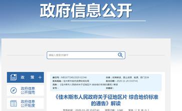 黑龙江佳木斯市人民政府关于征地区片综合地价标准制定的依据