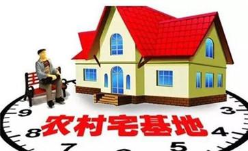 什么是一户一宅?一户一宅的具体标准是什么?