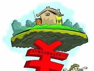 集体土地征收拆迁补偿问题