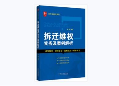赵健律师编著的《拆迁维权实务及案例解析》出版发行