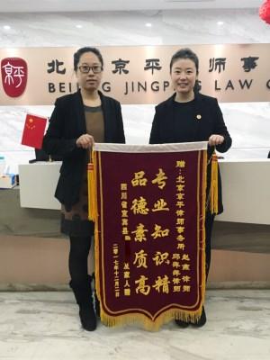 京平律师事务所的邱萍萍、赵燕律师
