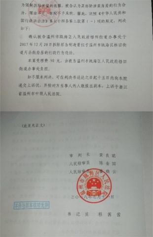 被告拿出一份《房屋产权置换(货币置换)腾空协议书》,声称,原告已经签