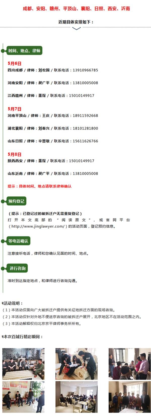 5.6日-5.8日京平律师百城行八站同时开启预约!