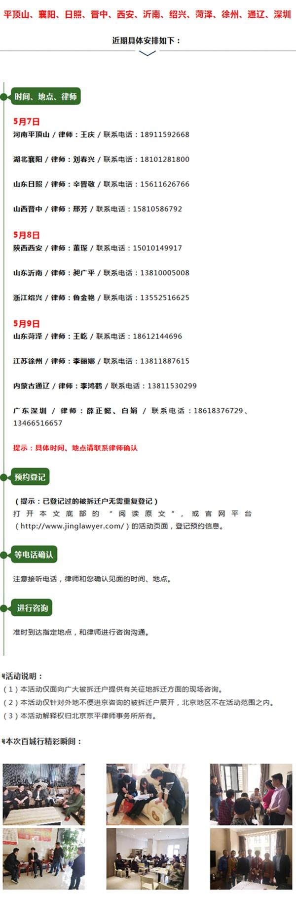 5月7-9日京平律师百城行再掀热潮!