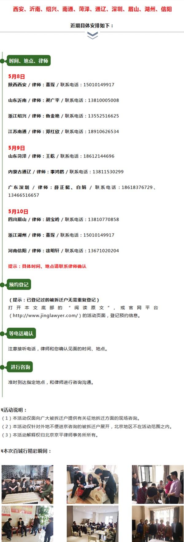 和京平律师面对面交流沟通?5月8-10日百城行站点确定