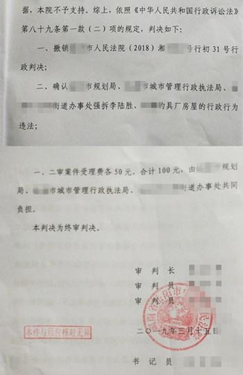 湖南岳阳企业拆迁案例:市规划局、街道办强拆钓具厂违法
