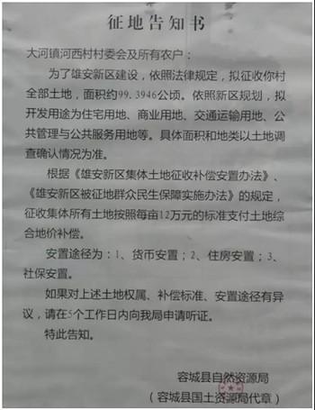 """千年大计""""雄安新区拆迁正式启动,户均补偿91万"""