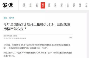 """2019棚户区改造遭""""腰斩""""?不!只是步入""""量缩攻坚"""""""