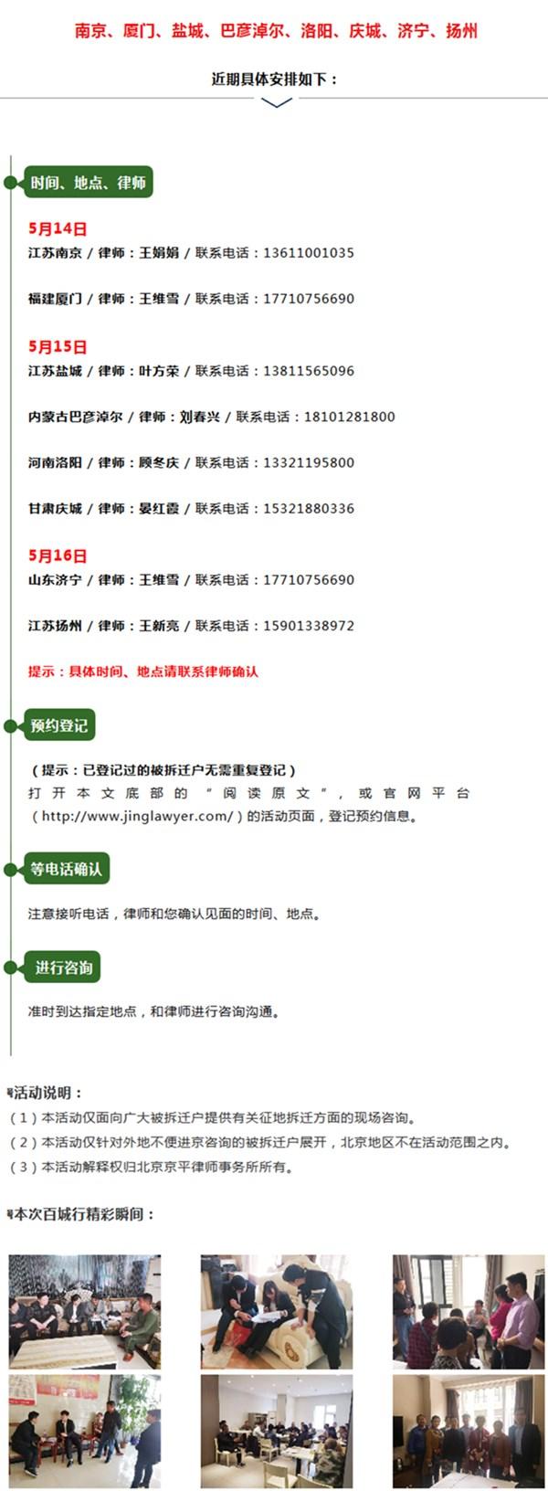 京平律师百城行5月14日与您相约南京、厦门,15、16日预约中
