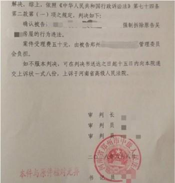 河南省郑州拆迁维权胜诉:农村宅基地自建房屋被强拆