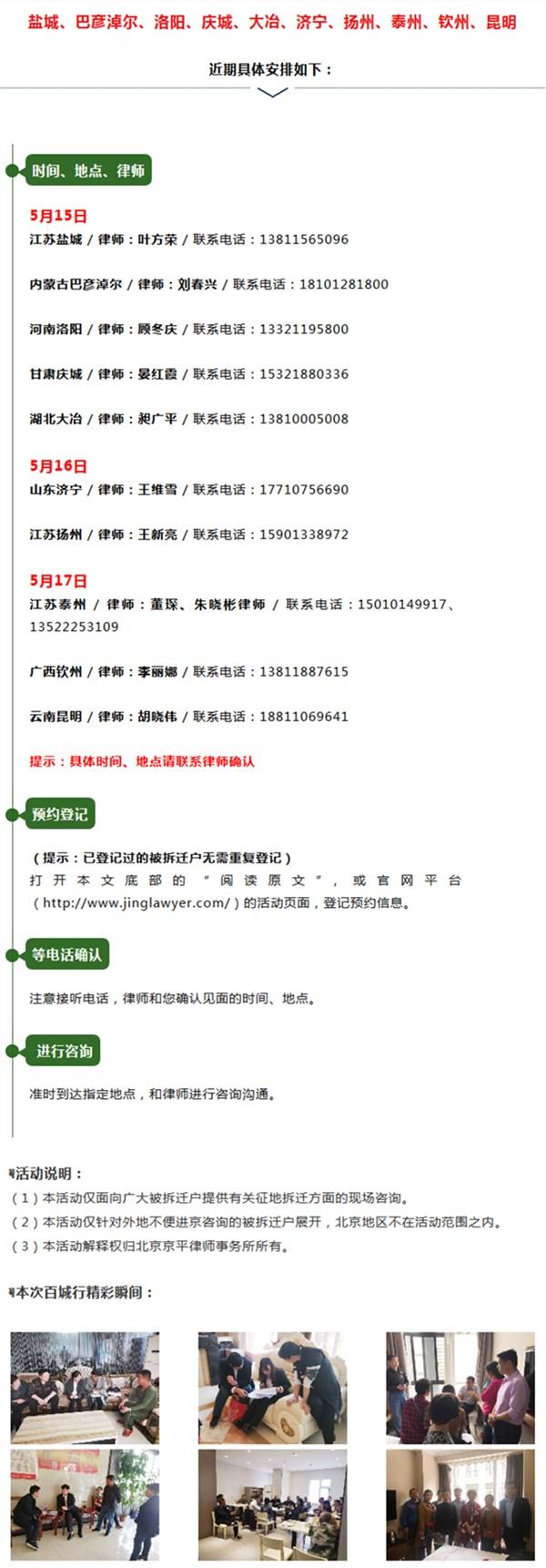 5月15日京平律师百城行五站同行,快看有没有你家?