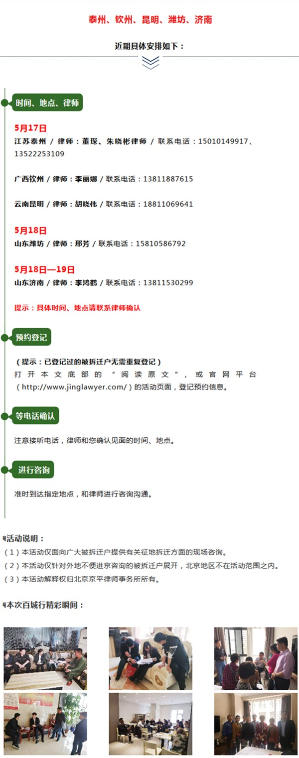 5月17日京平律师百城行地点确认!18、19日开启预约!