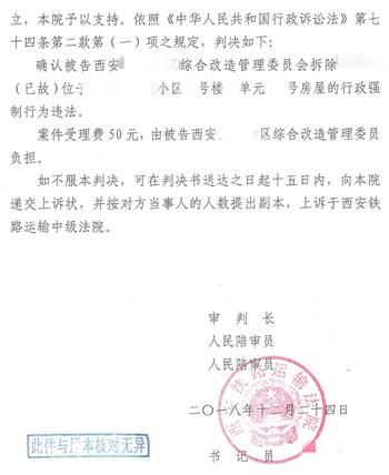 陕西省西安城市拆迁:棚户区改造拆迁方暴力损毁装修拆房屋