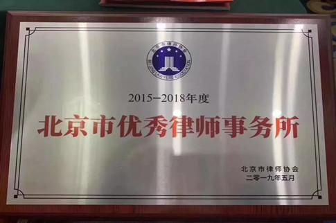 """北京京平律师事务所荣获""""2015-2018年度北京市优秀律师事务所"""""""