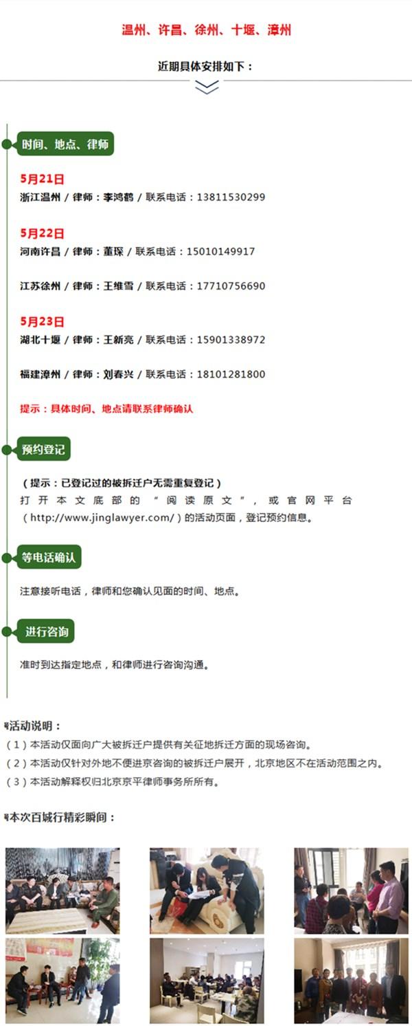 5月21-23日京平律师百城行地点温州、许昌、徐州、十堰、漳州!