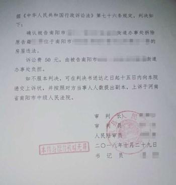 河南省南阳城市拆迁案例:街道办无视程序规定强行拆除房屋