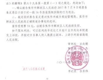 河南省焦作农村拆迁案例:配合南水北调拆迁补偿得到位