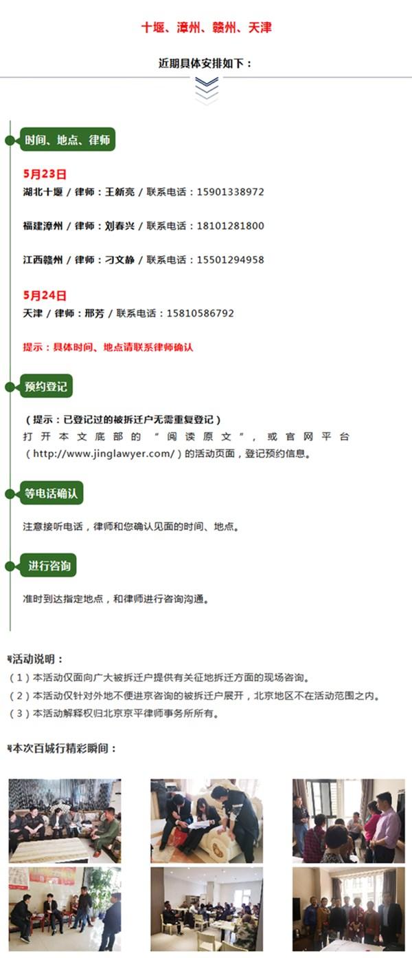 5月23日京平律师百城行将抵达十堰、漳州、赣州,你,约了吗?
