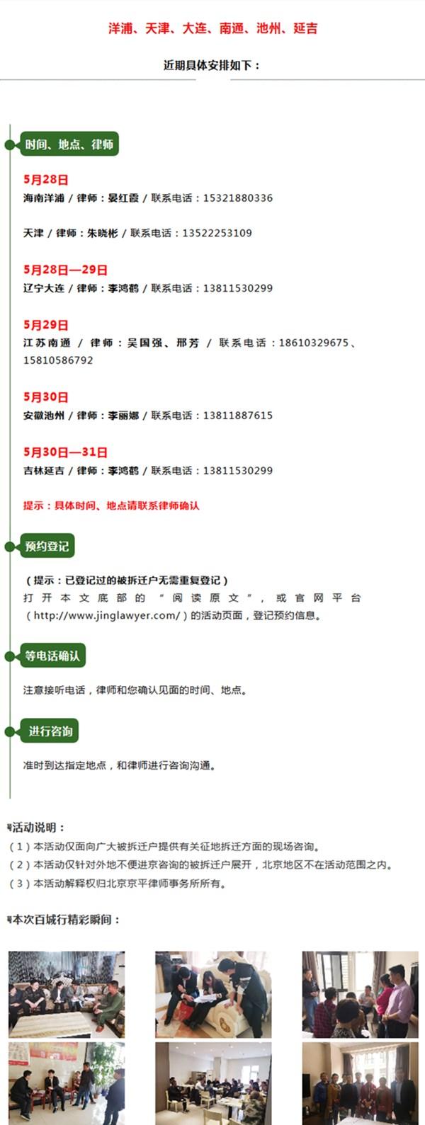 洋浦、天津、大连、南通!5月28、29日京平律师百城行火热预约中