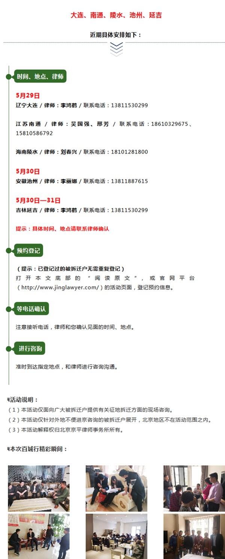 大连、南通、陵水!5月29日京平律师百城行三站同行!