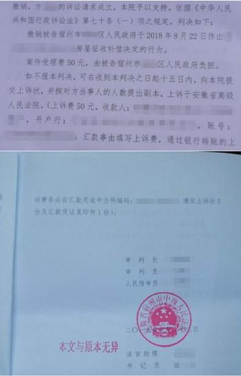 安徽宿州城市拆迁案例:区政府作出的《征收补偿决定》缺乏证据支撑