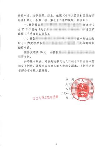 河北省企业拆迁案例:工商局登记注册予制厂征地补偿不合理被强拆