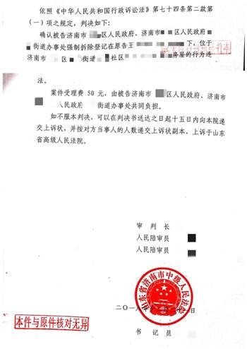 山东济南强拆案例:深夜强拆,法院确认其强拆行为违法!