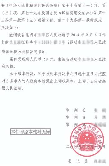 云南昆明城市拆迁案例:评估报告未依法送达程序违法无处遁形