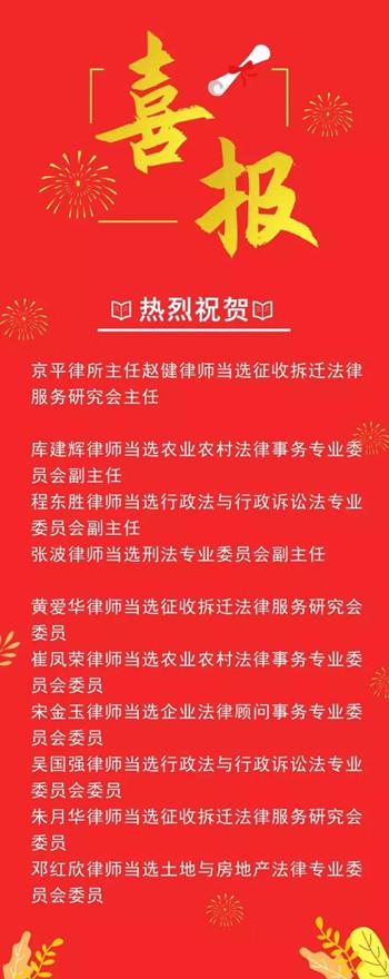 京平律所10位律师当选第十一届北京市律师协会专业委员会(研究会)主任、副主任、委员