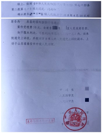 山东泰安农村拆迁案例:不给拆迁补偿就强拆法院确认行为违法