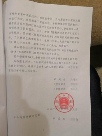 江西省企业拆迁案例:自建厂房被当违建拆除,律师介入确定违法