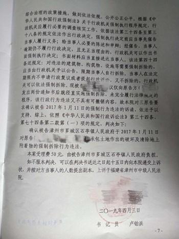 福建漳州企业拆迁案例:拆除养鸡棚、蔬菜大棚仅通知,不经法定程序违法