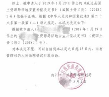 四川省农村拆迁案例:县自然资源和规划局作出限期搬迁交地通知法律依据错误