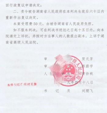 湖南省农村拆迁案例:作出征收决定的行政行为程序和实体均违法